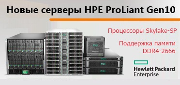 Новые серверы HPE ProLiant Gen10
